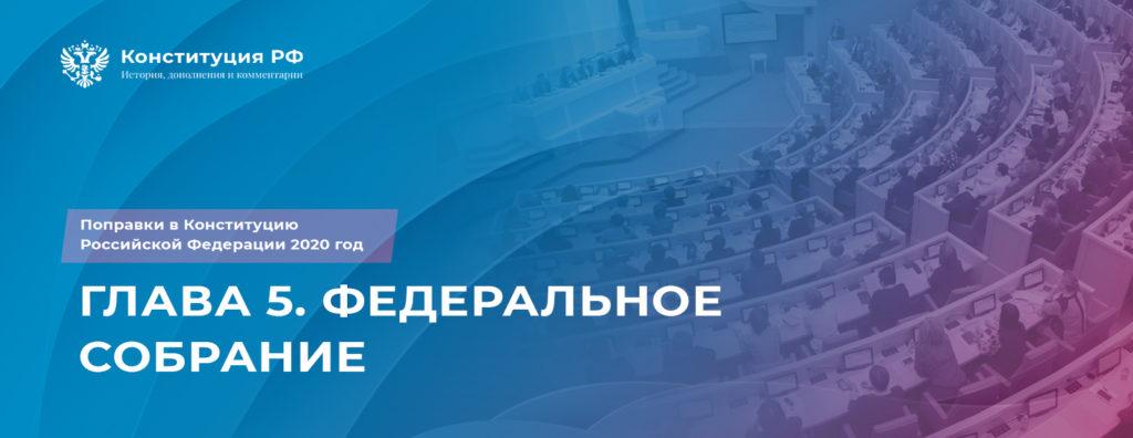 Поправки в Конституцию РФ. Федеральное Собрание