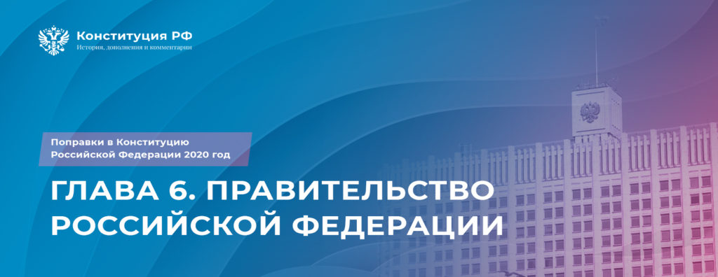 Поправки к Конституции РФ. Правительство РФ